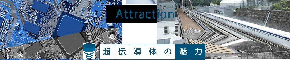 Attraction「超電導体の魅力」