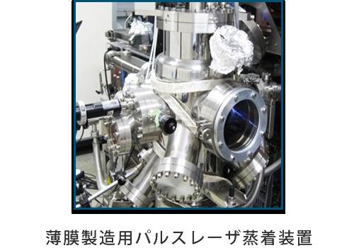 薄膜製造用パルスレーザ蒸着装置